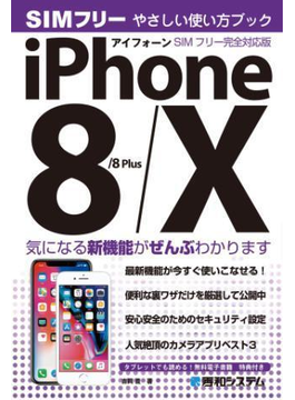 iPhone 8/8Plus/X やさしい使い方ブック SIMフリー完全対応版