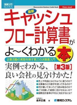 図解入門ビジネス 最新キャッシュフロー計算書がよーくわかる本[第3版]