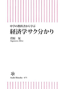 中学の教科書から学ぶ 経済学サク分かり(朝日新書)