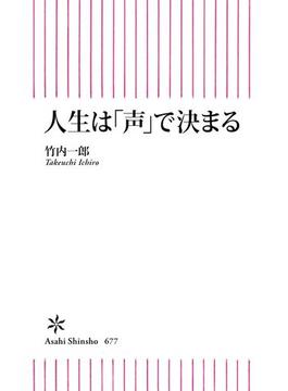 人生は「声」で決まる(朝日新書)