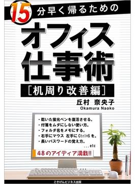 15分早く帰るためのオフィス仕事術[机周り改善編]