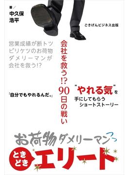お荷物ダメリーマンときどきエリート~会社を救う!?90日の戦い~