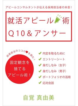 就活アピール術 Q10&アンサー