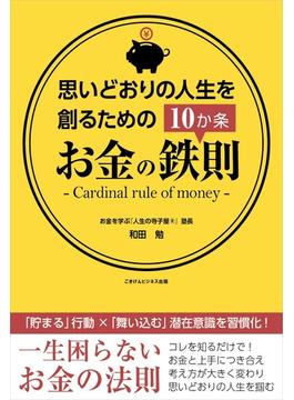 思いどおりの人生を創るためのお金の鉄則10か条