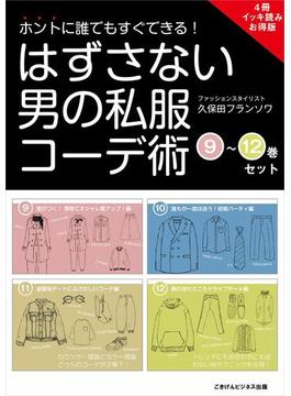 ホントに誰でもすぐできる!はずさない男の私服コーデ術 (9)~(12)巻セット