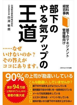 経営百科事典 部下のマネジメントシリーズ