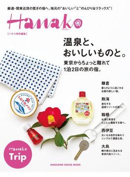 Hanako特別編集 温泉と、おいしいものと。東京からちょっと離れて1泊2日の旅の宿。(Hanako特別編集)