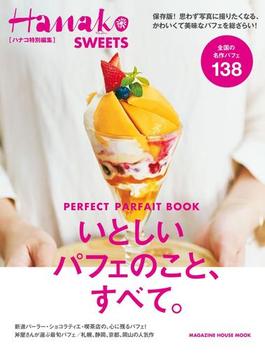 Hanako特別編集 いとしいパフェのこと、すべて。(Hanako特別編集)