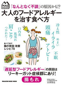 「なんとなく不調」の原因かも!? 大人のフードアレルギーを治す食べ方