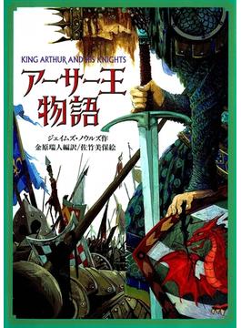 アーサー王物語 - honto電子書籍...