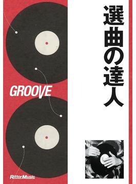 選曲の達人/GROOVE