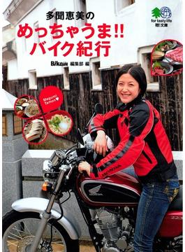 多聞恵美のめっちゃうま!!バイク紀行(エイ文庫)