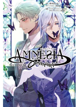 「AMNESIA MARRY」シリーズ