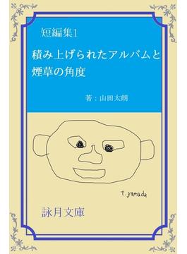 短編集1 積み上げられたアルバムと煙草の角度(詠月文庫)