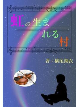 虹の生まれる村(ペリドット文庫)