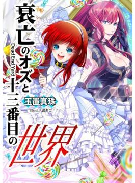 HG部活動日報外伝・OZシリーズ(アプリーレ文庫)