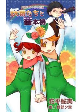 妖精たちの七不思議(詠月文庫)
