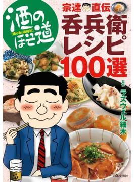 酒のほそ道 宗達直伝呑兵衛レシピ100選