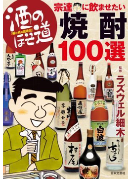 酒のほそ道 宗達に飲ませたい焼酎100選