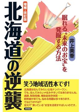 増補・改訂版 北海道の逆襲(「笑う地域活性本」シリーズ)