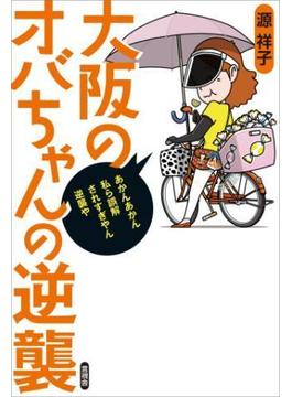 大阪のオバちゃんの逆襲
