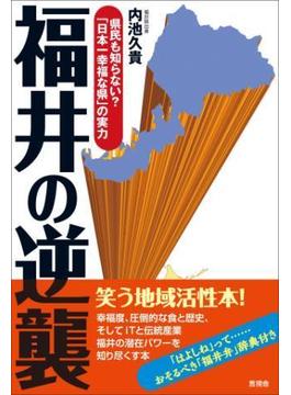 福井の逆襲(「笑う地域活性本」シリーズ)