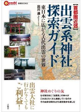 【首都圏近郊】出雲系神社探索ガイド