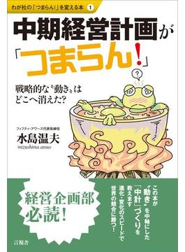 「わが社の「つまらん!」を変える本」シリーズ