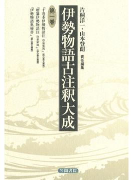 伊勢物語古注釈大成〈第1巻〉(伊勢物語古注釈大成)