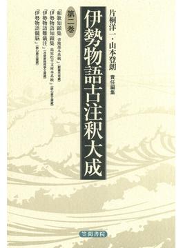 伊勢物語古注釈大成〈第2巻〉(伊勢物語古注釈大成)
