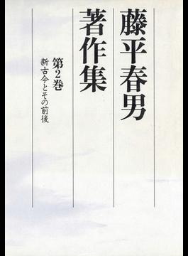藤平春男著作集 第二巻 新古今とその前後(改訂版)(藤平春男著作集)