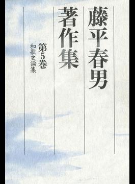 藤平春男著作集〈第5巻〉和歌史論集(藤平春男著作集)