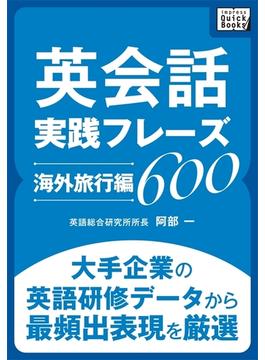 英会話実践フレーズ600 [海外旅行編](impress QuickBooks)