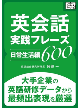 英会話実践フレーズ600 [日常生活編](impress QuickBooks)
