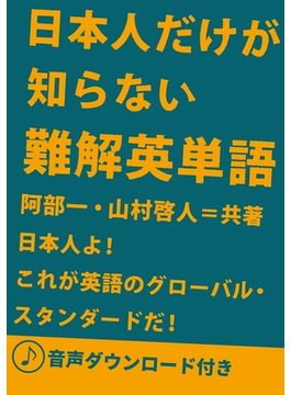 [音声DL付] 日本人だけが知らない難解英単語
