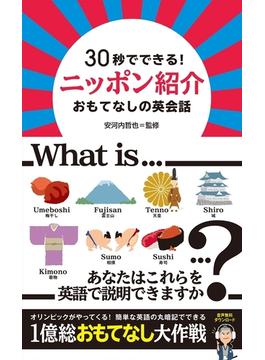 [音声DL付] 30秒でできる! ニッポン紹介 おもてなしの英会話