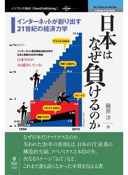 日本はなぜ負けるのか【新版】