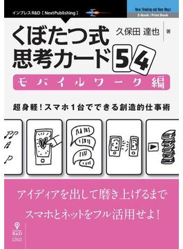 くぼたつ式思考カード54 モバイルワーク編