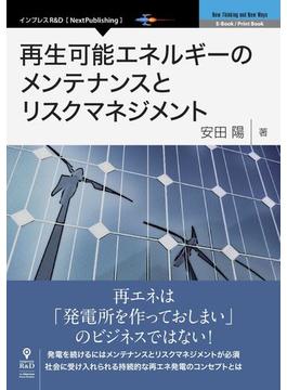 再生可能エネルギーのメンテナンスとリスクマネジメント