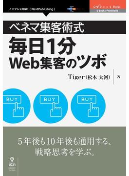 ベネマ集客術式 毎日1分Web集客のツボ