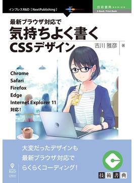 最新ブラウザ対応で気持ちよく書くCSSデザイン