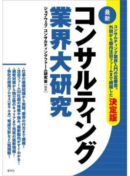 コンサルティング業界大研究[最新]