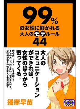 99%の女性に好かれる大人のモテルール44(スマートブックス)