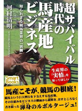 超サバイバル時代の馬産地ビジネス 知られざる競馬業界の「裏側」(スマートブックス)