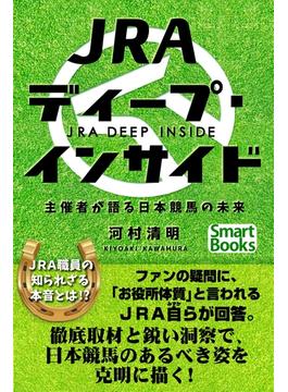 JRAディープ・インサイド 主催者が語る日本競馬の未来(スマートブックス)