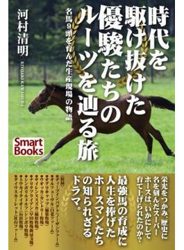時代を駆け抜けた優駿たちのルーツを辿る旅 名馬9頭を育んだ生産現場の物語(スマートブックス)