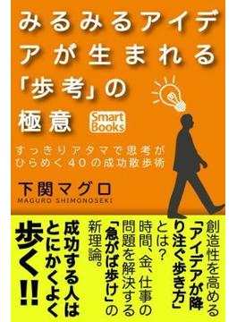 みるみるアイデアが生まれる「歩考」の極意 すっきりアタマで思考がひらめく40の成功散歩術(スマートブックス)