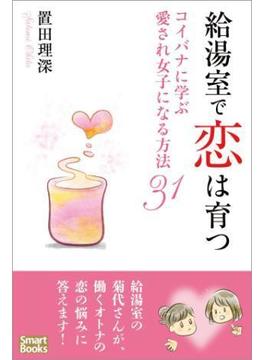 給湯室で恋は育つ コイバナに学ぶ愛され女子になる方法31(スマートブックス)