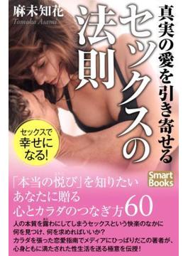 真実の愛を引き寄せるセックスの法則 「本当の悦び」を知りたいあなたに贈る心とカラダのつなぎ方60(スマートブックス)