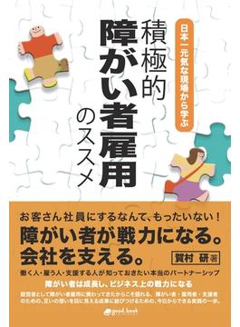 日本一元気な現場から学ぶ 積極的障がい者雇用のススメ